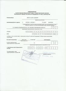 Образец Уведомления о регистрации в ПФР