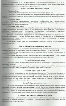 Договор аренды земельного участка между физическими лицами