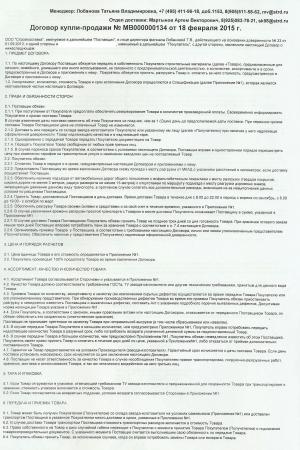 Title | Договор купли-продажи здания и земельного участка